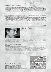 Takezawa2