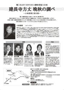 建長寺_ウラ_0918