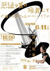 Segawa-vol5A