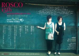 rosco15th表web