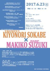 sokabesuzuki20170623
